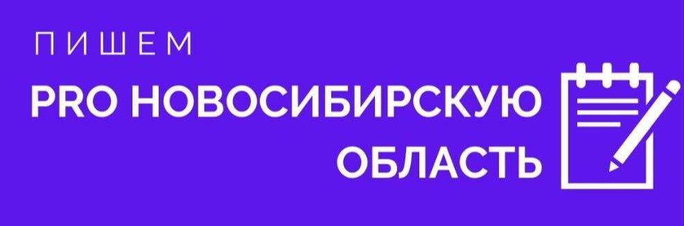 PRO Новосибирскую область